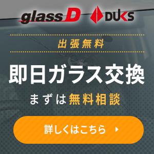 グラスD公式サイト
